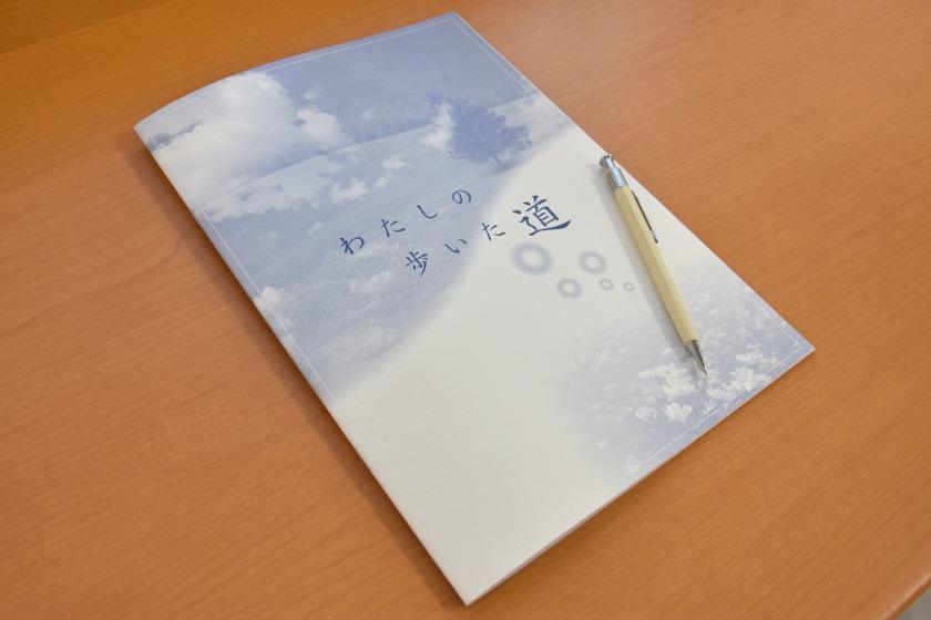 いざ、明るい終活! エンディングノートを書いてみよう。