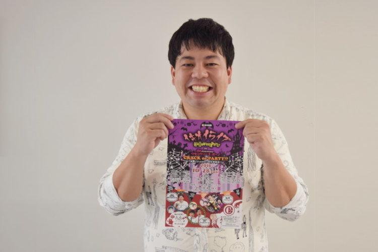 お笑い、音楽、ダンス、仮装! 福井市で開かれる小粋なハロウィンパーティーはいかがでしょう。