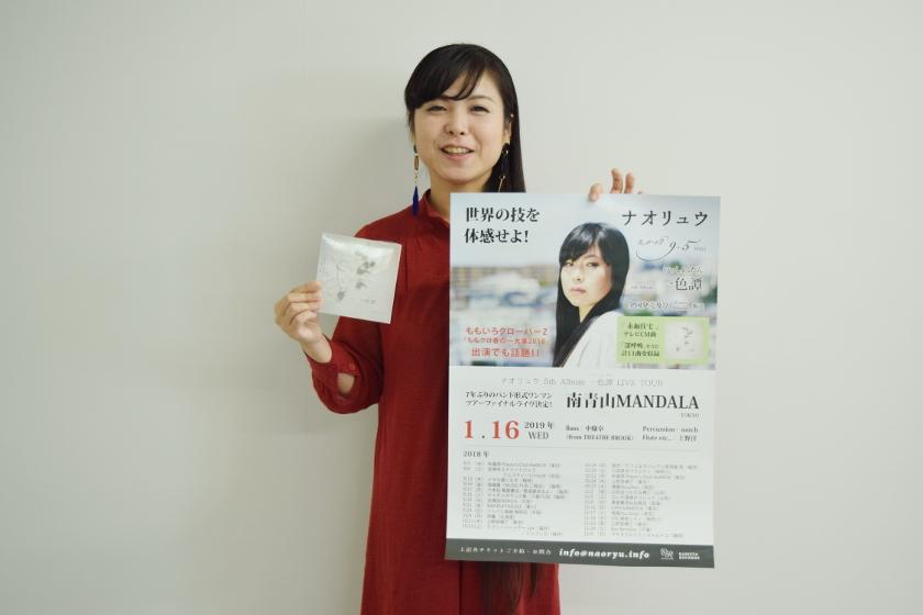 福井が生んだ歌姫ナオリュウさんが、「大晦日の歌合戦」に出場するって!