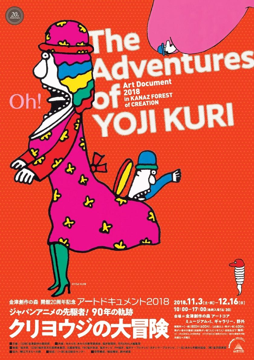 【招待券プレゼントあり】日本アートアニメーション界の巨匠・クリヨウジ氏(鯖江市出身)の企画展が開催されるよ。