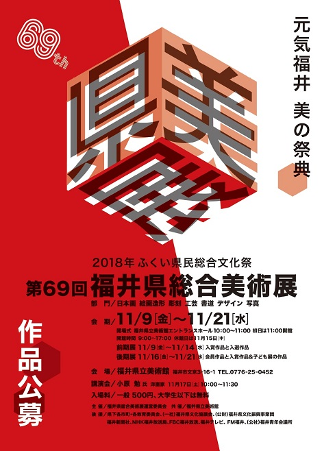 第69回福井県総合美術展
