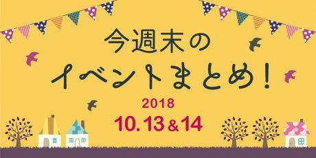 今週末はここへ行こう! イベントまとめ 【2018年10月13日(土)・14日(日)】