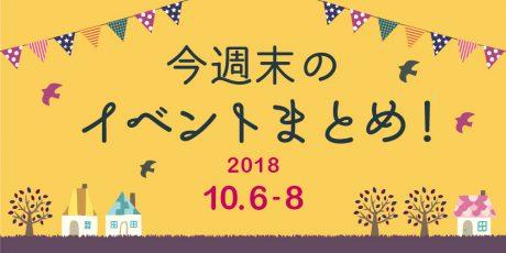 今週末はここへ行こう! イベントまとめ 【2018年10月6日(土)~8日(月祝)】