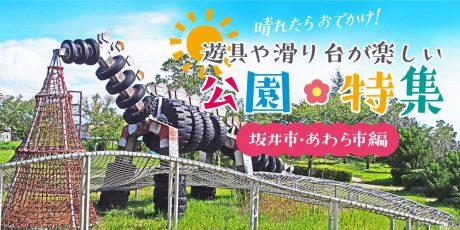 【坂井市・あわら市編】晴れたらココへ! 遊具や滑り台が楽しい公園8選