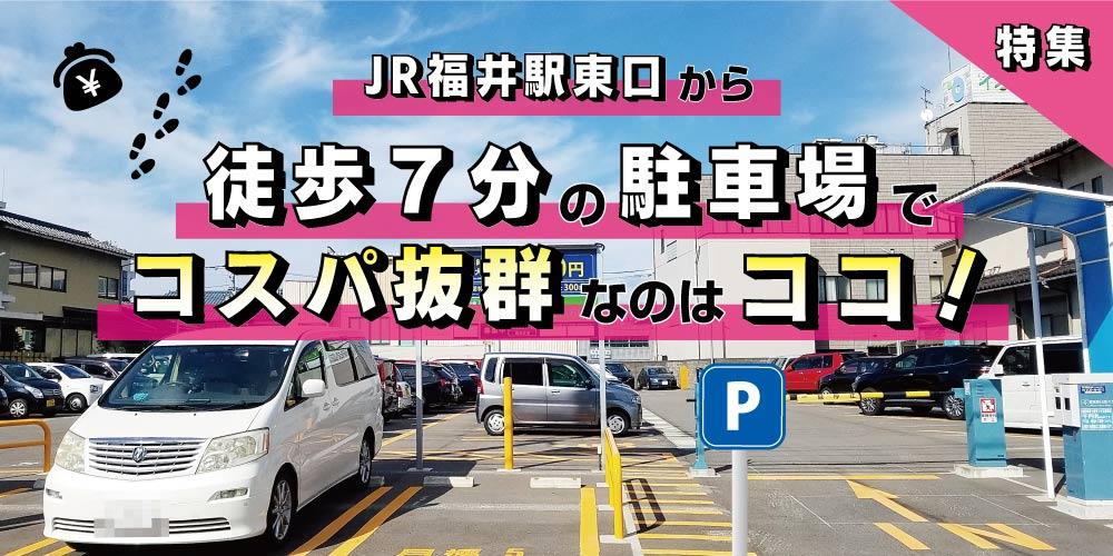 JR福井駅の駅裏(東口)の駐車場で、コスパ抜群なのはここだ! のまとめ。