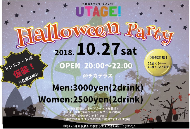 【UTAGE vol.4】Halloween party!!2018