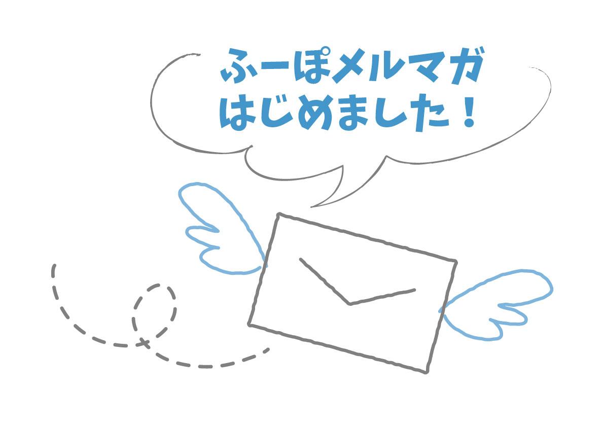 見つけて!ふーぽからのGmail宛のメルマガがひっそり届いて見つけにくいそうです。
