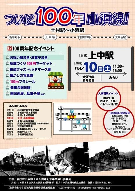小浜線100周年記念イベント