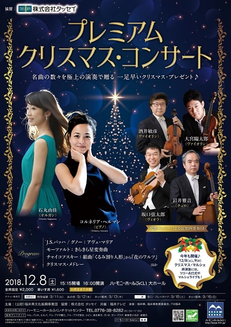 プレミアム・クリスマス・コンサート