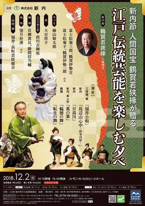 新内節 人間国宝 鶴賀若狭掾が贈る 江戸伝統芸能を楽しむ夕べ
