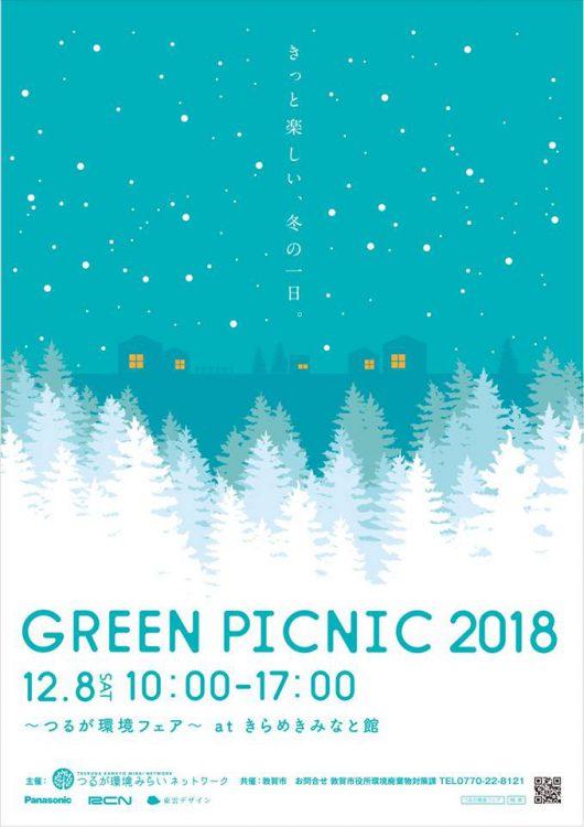 GREEN PICNIC 2018~つるが環境フェア~