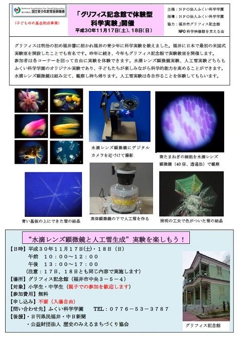 水滴レンズ顕微鏡と人工雪生成実験を楽しもう
