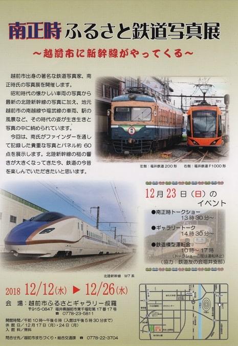 南正時ふるさと鉄道写真展 ~越前市に新幹線がやってくる~
