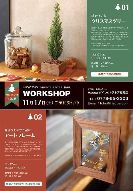 枡でつくるクリスマスツリー / アートフレームづくり