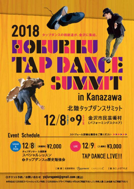 2018 北陸タップダンスサミット in 金沢