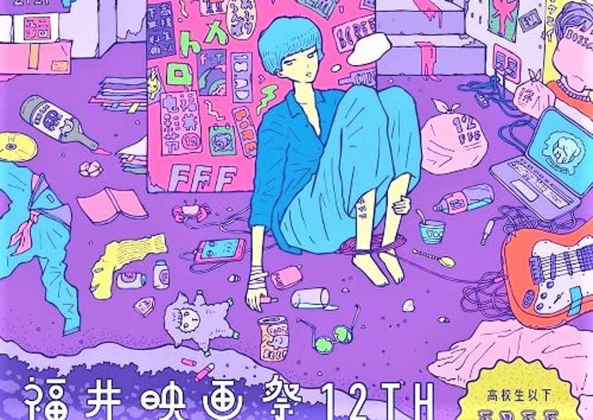 最近、感性が錆びついてきたかも~って人には「福井映画祭12THが効くよ!」と断言したい。12月1日、2日開催。