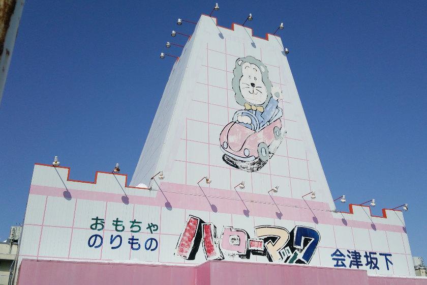 平成キッズの思い出の場所、「ハローマック」は今いずこ・・・。【ちょいネタ】