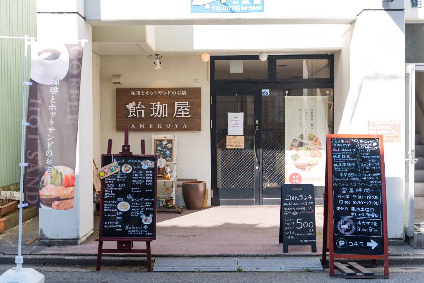 珈琲とホットサンドのお店 飴珈屋(アメコヤ) サブ画像