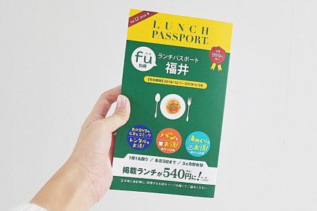 ランチパスポート 福井Vol.12