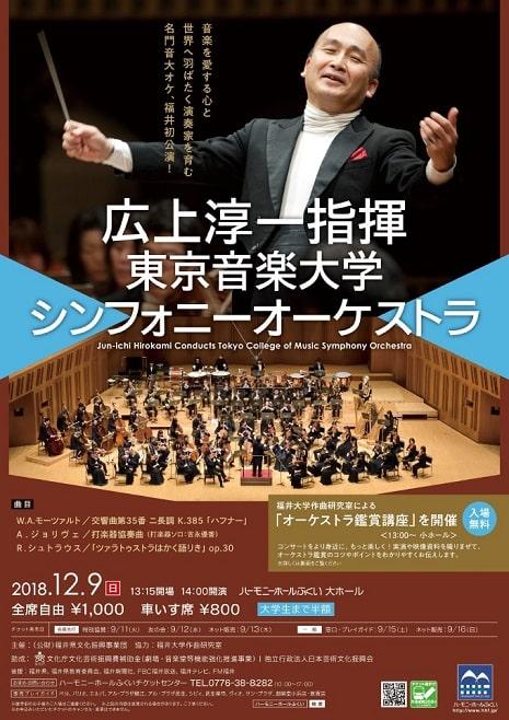 広上淳一指揮 東京音楽大学シンフォニーオーケストラ
