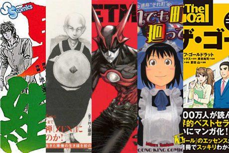 福井出身の漫画家まとめ。超メジャーから新人まで18人。なんと、あの名作も!! 【随時更新】