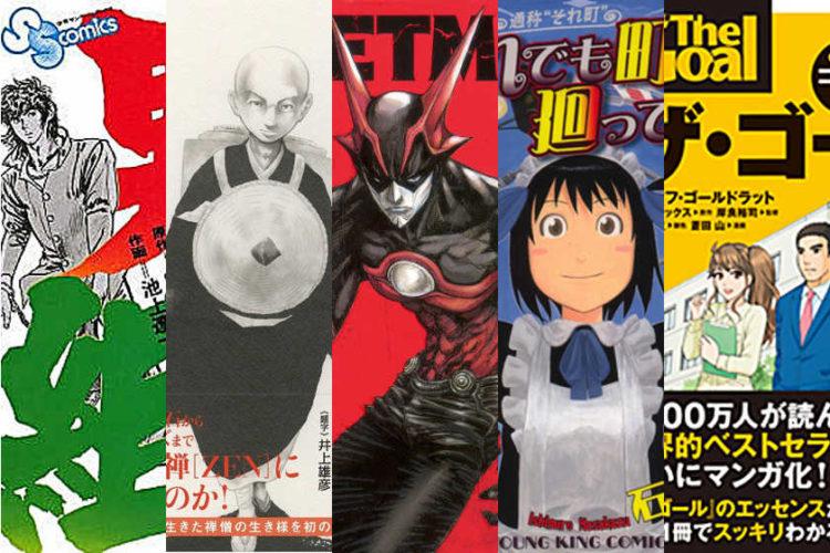 なんと、あの名作も!!  福井出身の漫画家まとめ。超メジャーから新人まで14人。【随時更新】