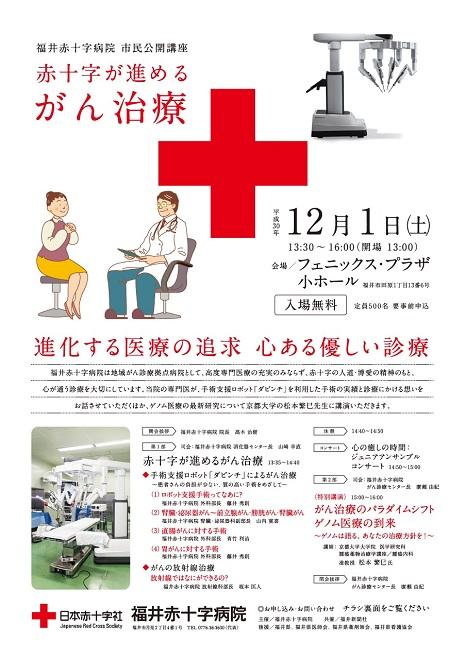 福井赤十字病院 市民公開講座「赤十字が進めるがん治療」