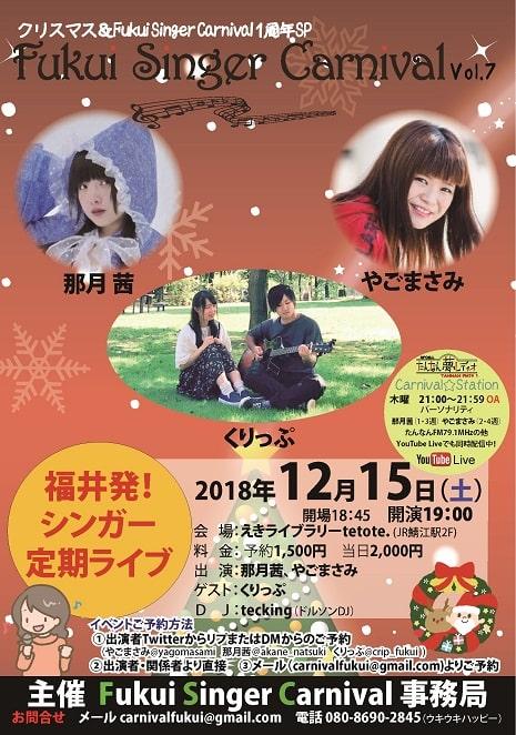 Fukui Singer Carnival Vol.7 ~クリスマス&Fukui Singer Carnival 1周年SP~