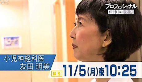 NHK「プロフェッショナル」に福井大学の友田明美教授が出るみたい!  11月5日(月)放送。【ちょいネタ】