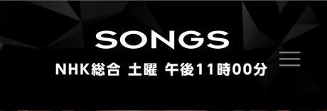 福井県出身「レキシ」がNHK「SONGS」に登場だって! きょう11月10日23時放送。【ちょいネタ】