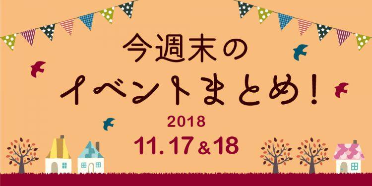 今週末はここへ行こう! イベントまとめ 【2018年11月17日(土)・18日(日)】