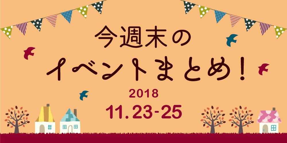 今週末はここへ行こう! イベントまとめ 【2018年11月23日(金祝)~25日(日)】
