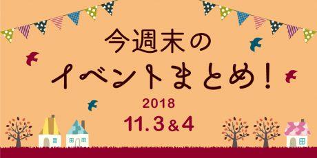 今週末はここへ行こう! イベントまとめ 【2018年11月3日(土祝)・4日(日)】