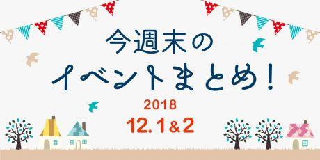 今週末はここへ行こう! イベントまとめ 【2018年12月1日(土)・2日(日)】