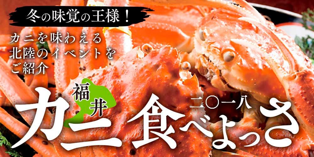 冬の味覚の王様!福井カニ食べよっさ2018  ~カニを味わえる北陸のイベントをご紹介~