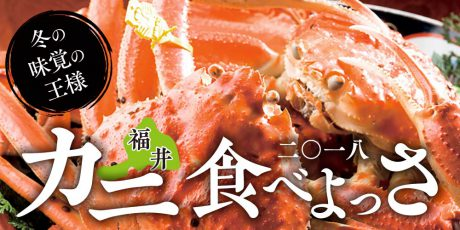 冬の味覚の王様!福井カニ食べよっさ2018