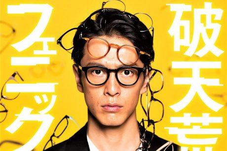 今話題のビジネス小説「破天荒フェニックス」に登場する鯖江の眼鏡会社社長たちが熱すぎる!【ちょいネタ】
