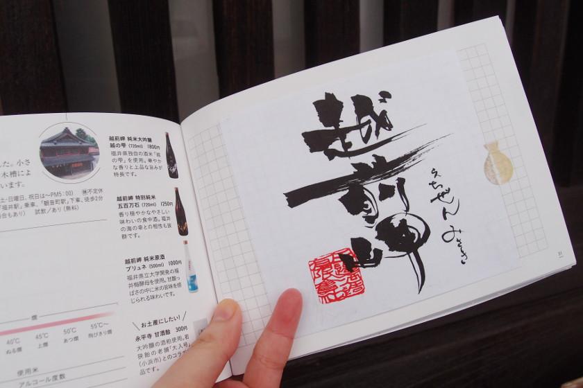 のんべえもコレクターもハマる!? 人気の「御酒飲帳(ごしゅいんちょう)」片手に、福井の酒蔵を巡ったよ。