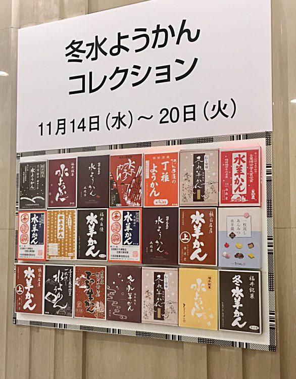 福井の水ようかん、日本橋三越で展示販売されてるってよ。(※11/20まで)