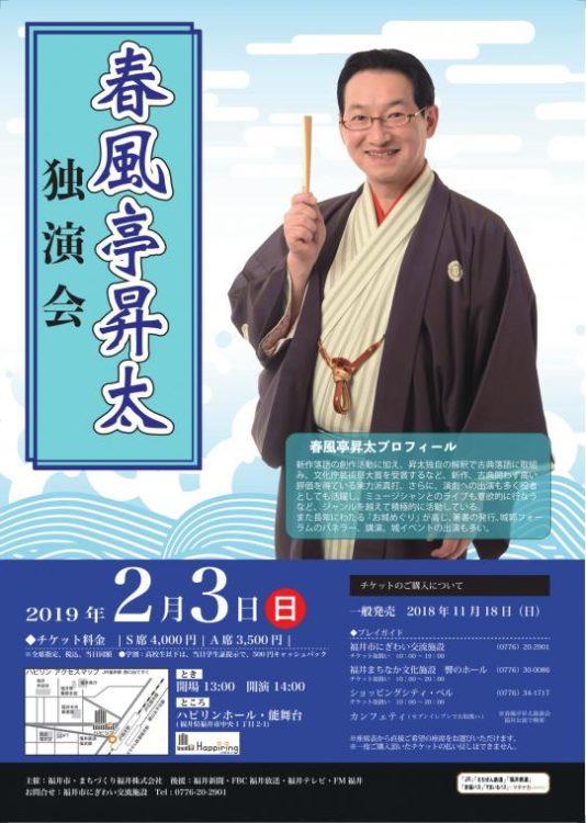 春風亭昇太独演会<11/18チケット一般発売開始>