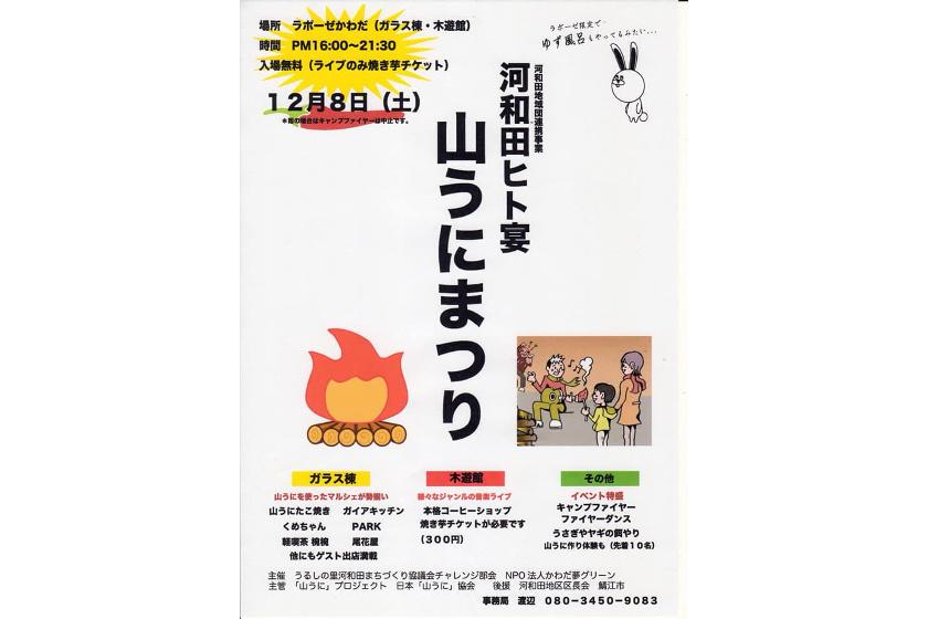 山うにまつり~河和田ヒト宴vol.2~