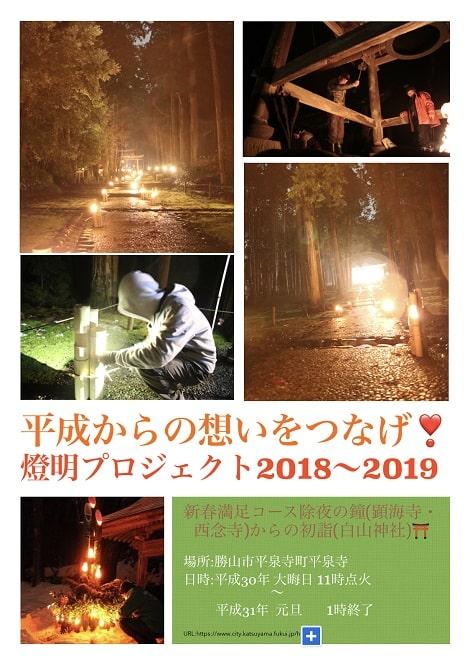 平成からの想いをつなげ!燈明プロジェクト2018~2019