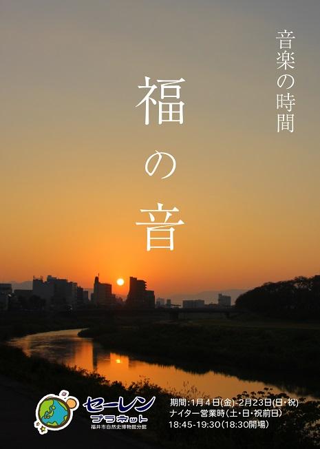 ★セーレンプラネット★ドームシアター音楽の時間「福の音」