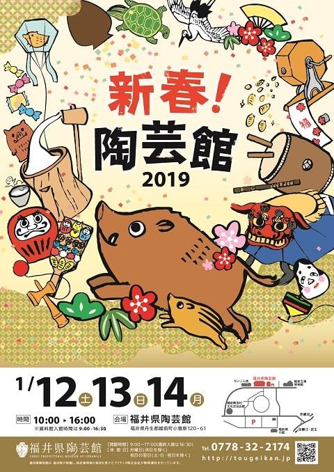 新春!陶芸館2019
