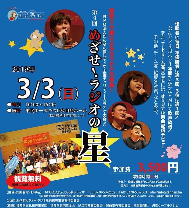 チャリティカラオケ大会「めざせ!ラジオの星」