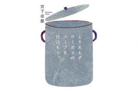 福井在住・宮下奈都さんが「ダ・ヴィンチ」の BOOK OF THE YEAR2018 で2冠!【ちょいネタ】