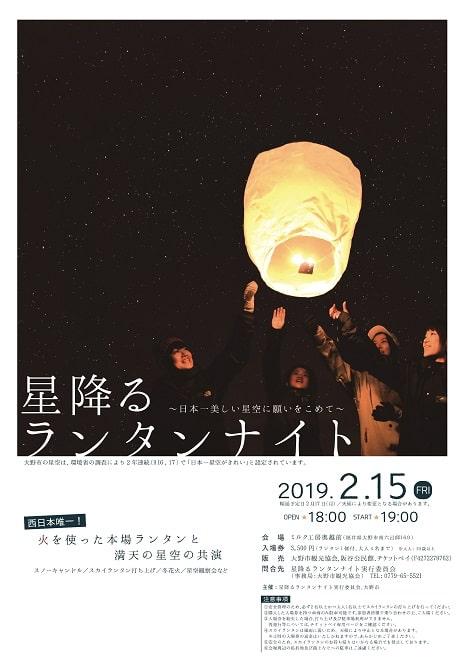 星降るランタンナイト~日本一美しい星空に願いを込めて~