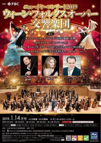 ニューイヤーコンサート2019 ウィーン・フォルクスオーパー交響楽団