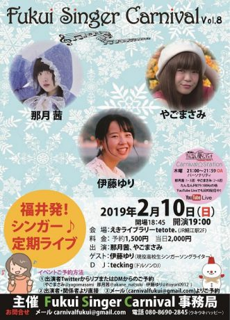 Fukui Singer Carnival Vol.8~福井発シンガー定期ライブ~