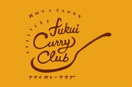 はじめまして。福井の美味しいカレーを探求する「FUKUI CURRY CLUB」です!【わらしべカレー】